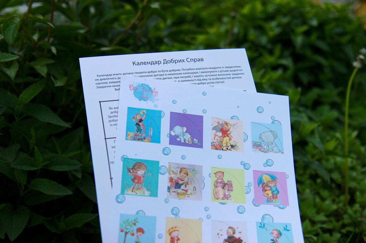 Календарь Добрых Дел для детей. Цена 35 грн