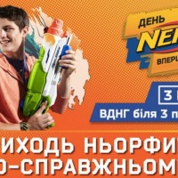 День NERF - праздник для мальчиков на ВДНХ 3 сентября